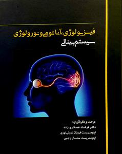 فیزیولوژی، آناتومی و نورولوژی سیستم بینائی