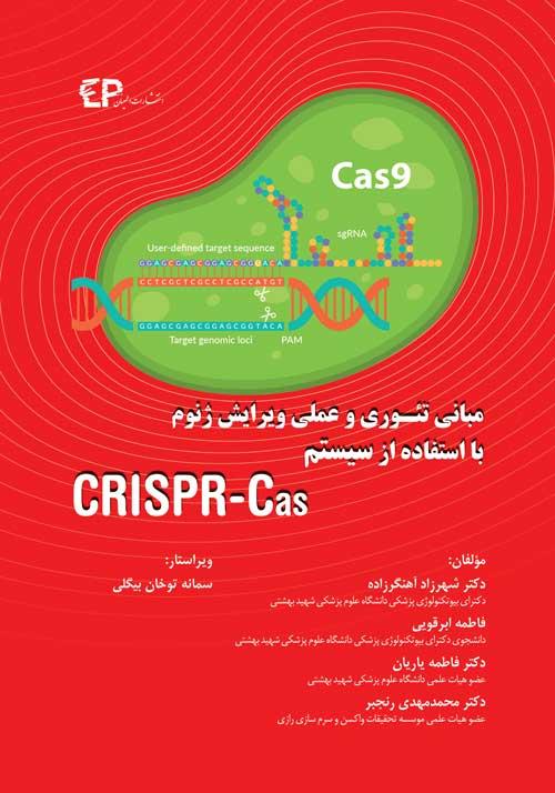 مبانی تئـوری و عملی ویرایش ژنوم  با استفاده از سیستم CRISPR-Cas