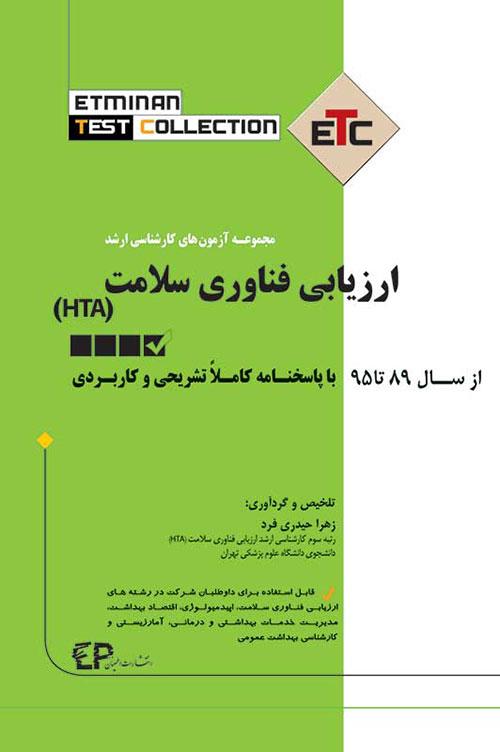 مجموعه آزمون های کارشناسی ارشد ارزیابی فناوری سلامت (HTA) از سال ۸۹ تا ۹۵ با پاسخنامه کاملا تشریحی و کاربردی ،مجموعه کتابهای ETC