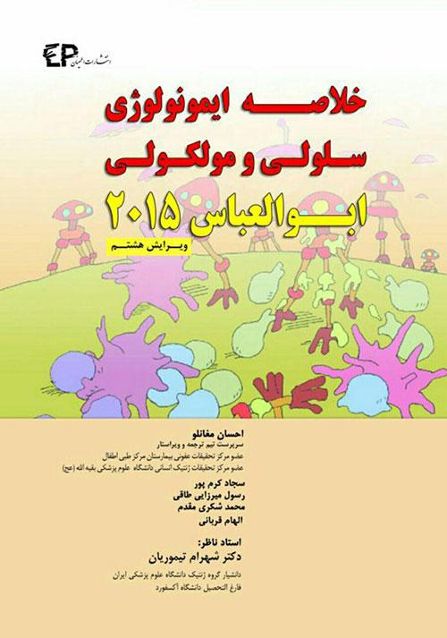 خلاصه ایمونولوژی سلولی و مولکولی ابوالعباس ۲۰۱۵