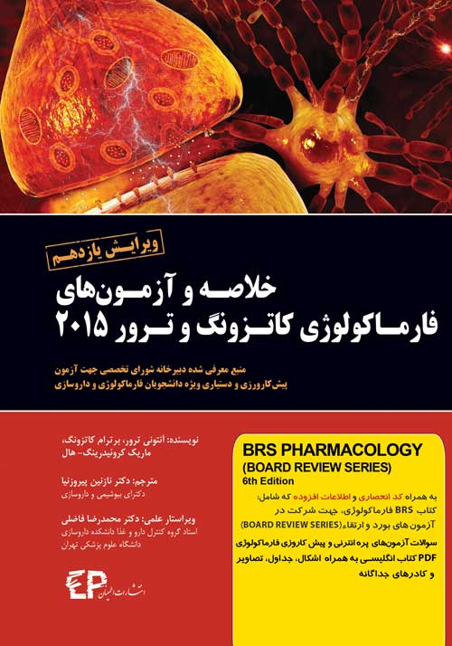 خلاصه و آزمون های فارماکولوژی کاتزونگ ترور ۲۰۱۵