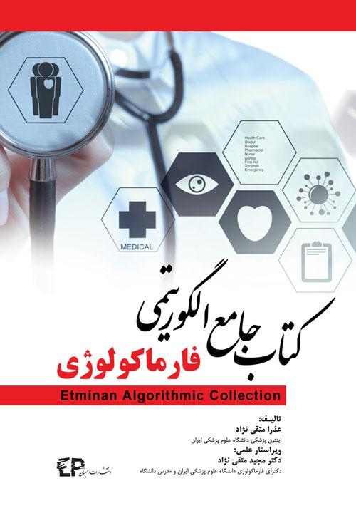 جامع الگوریتمی فارماکولوژی - سری کتب
