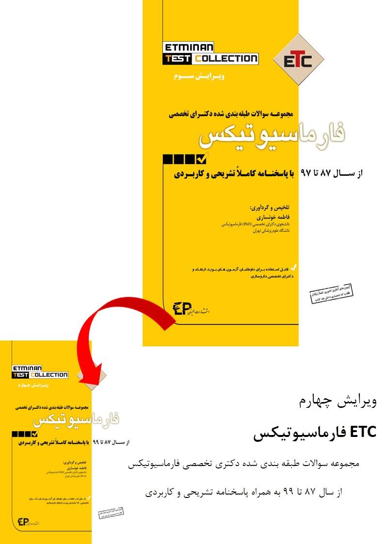مجموعه سوالات طبقه بندی شده دکترای فارماسیوتیکس از سال ۸۷ تا ۹۷ با پاسخنامه کاملا تشریحی و کاربردی - مجموعه کتابهای ETC