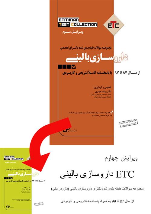 کتاب : مجموعه سوالات طبقه بندی شده دکترای داروسازی بالینی (درمان شناسی) از سال ۸۷ تا ۹۷ با پاسخنامه کاملا تشریحی و کاربردی - سری کتب ETC