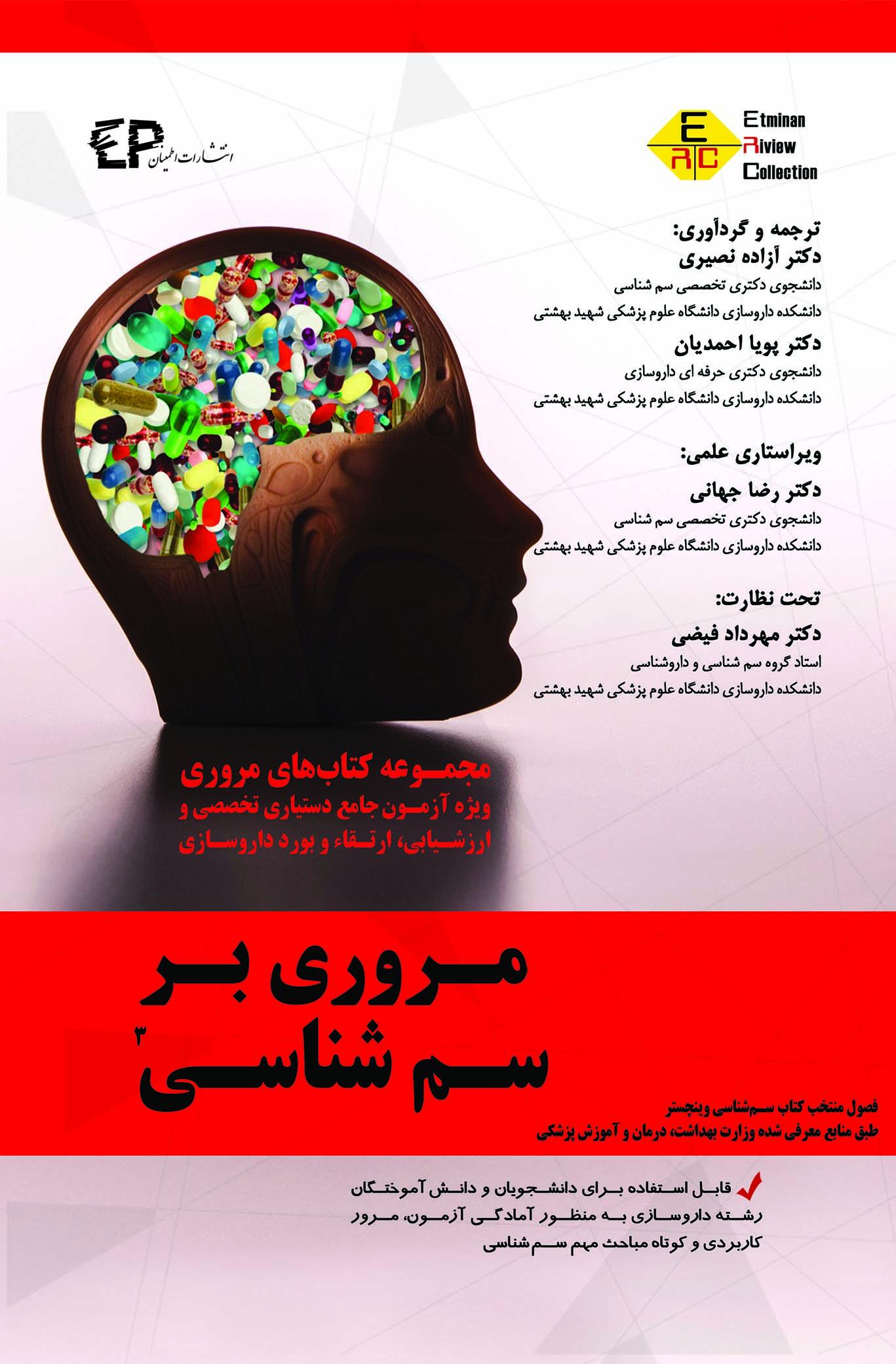 مروری بر سم شناسی  جلد سوم ، از سری کتب ERC