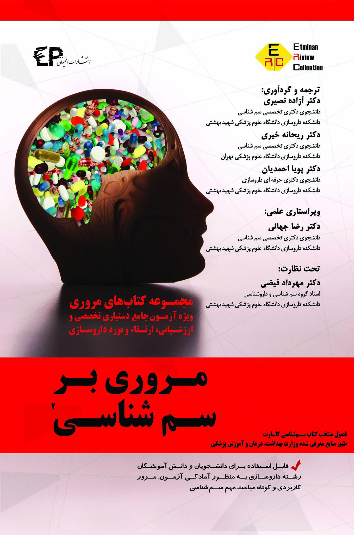 مروری بر سم شناسی جلد دوم ، از سری کتب ERC