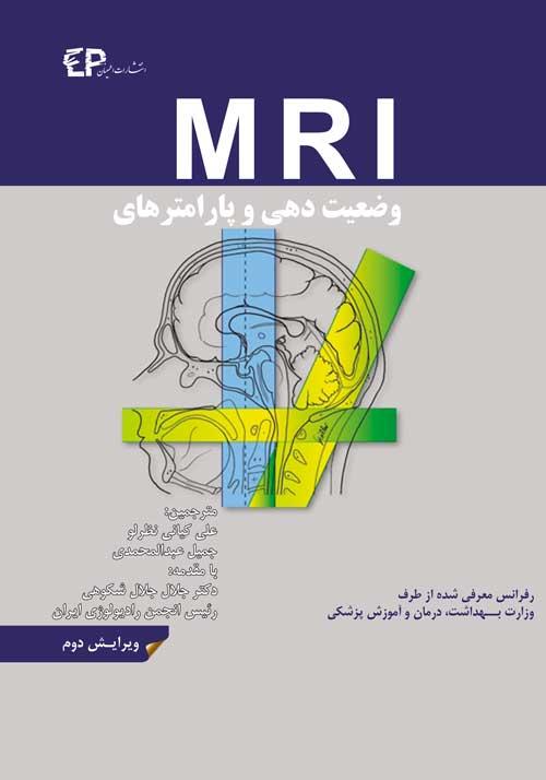 وضعیت دهی و پارامترهایMRI