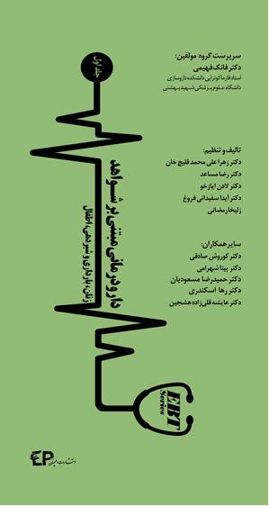 دارودرمانی مبتنی بر شـواهد (زنان، بارداری و شیردهی، اطفال ) جلد اول
