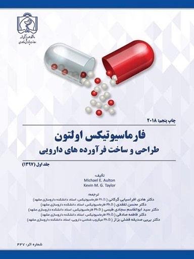 فارماسیوتیکس التون ۲۰۱۸- جلد اول /  طراحی و ساخت فرآورده های دارویی