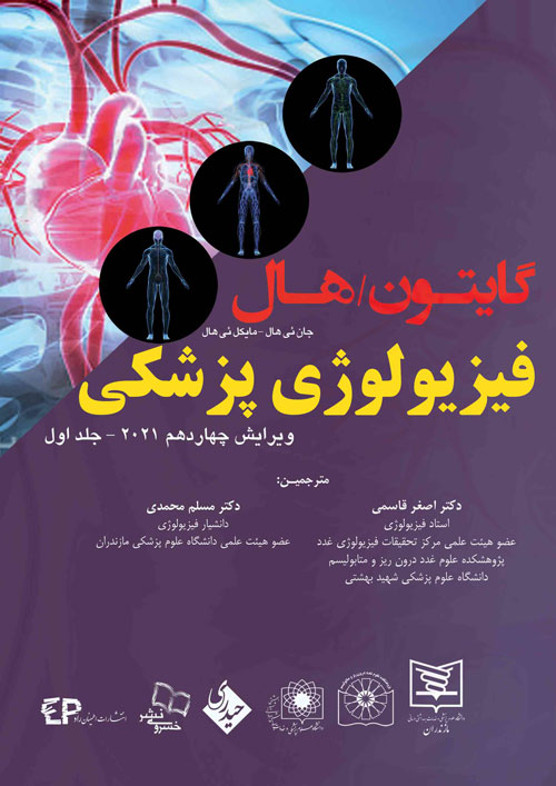 فیزیولوژی پزشکی گایتون/هال ویرایش چهاردهم ۲۰۲۱-جلد اول- جلد شومیز