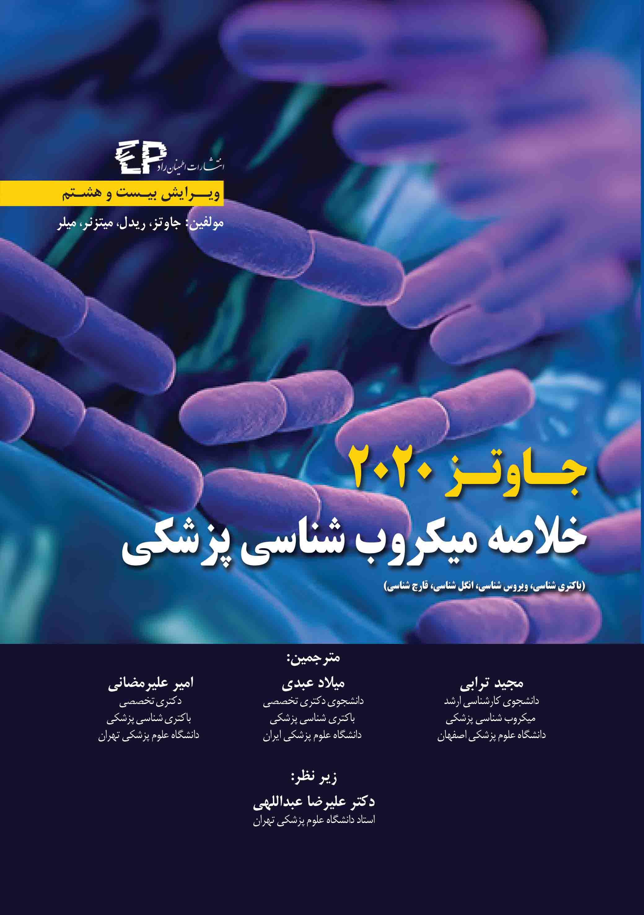 خلاصه میکروب شناسی پزشکی جاوتز (باکتری شناسی، ویروس شناسی، انگل شناسی، قارچ شناسی)- ویرایش بیست و هشتم ۲۰۲۰