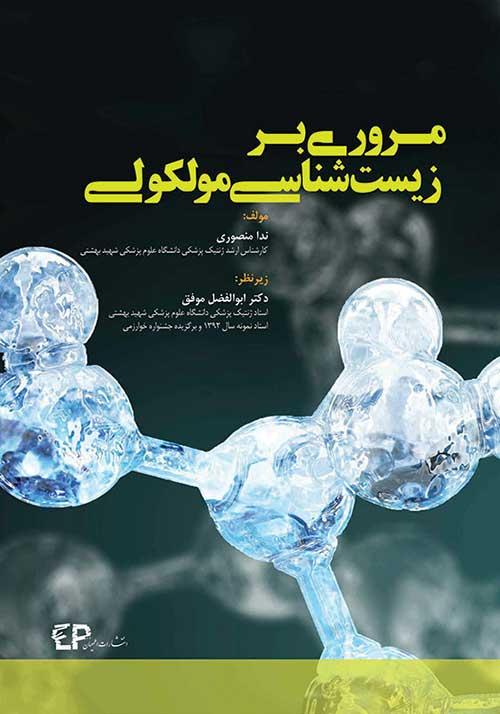مروری بر زیست شناسی مولکولی