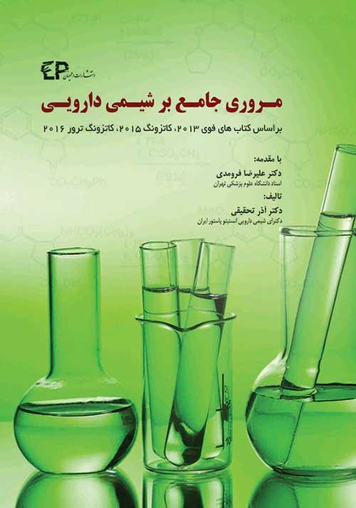 مروری جامع بر شیمی دارویی (بر اساس کتاب فوی ، برگر، کاتزونگ ) - سری کتابهای ERC