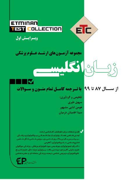 مجموعه آزمون های ارشد علوم پزشکی زبان انگلیسی از سال ۸۷ تا ۹۹ با ترجمه کامل تمام متون و سوالات - سری کتب ETC