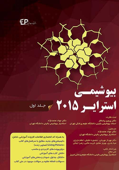 بیوشیمی استرایر ۲۰۱۵ جلد اول